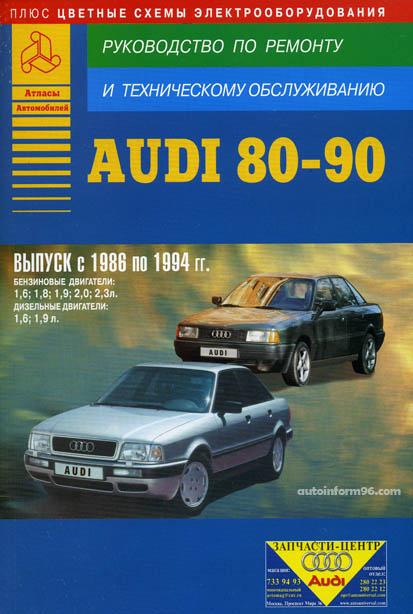 Audi 80 / Audi 90 (Ауди 80 / Ауди 90). Руководство по ремонту
