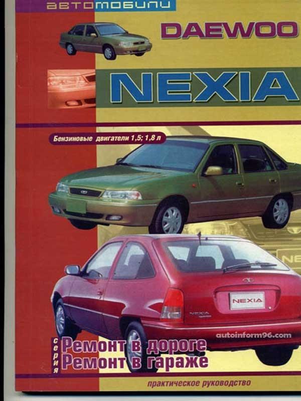 инструкция по эксплуатации daewoo nexia n100