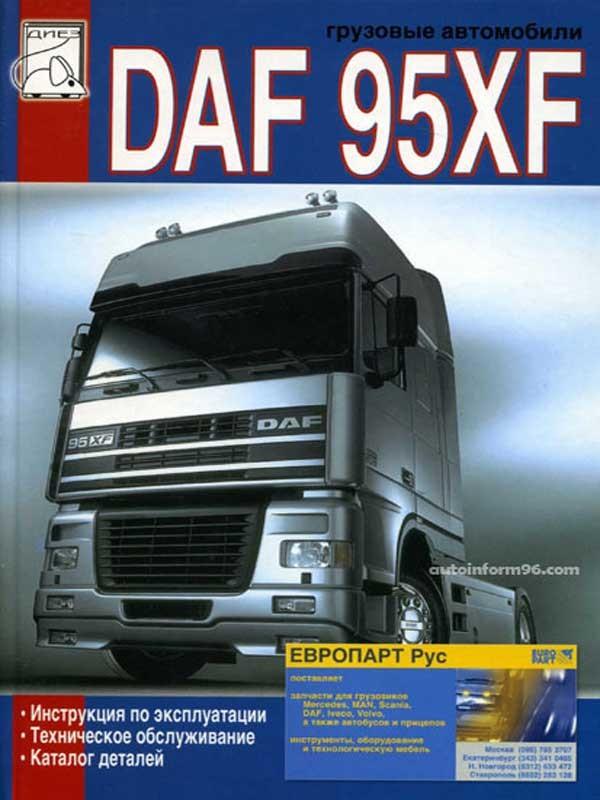 скачать эксплуатация daf 95