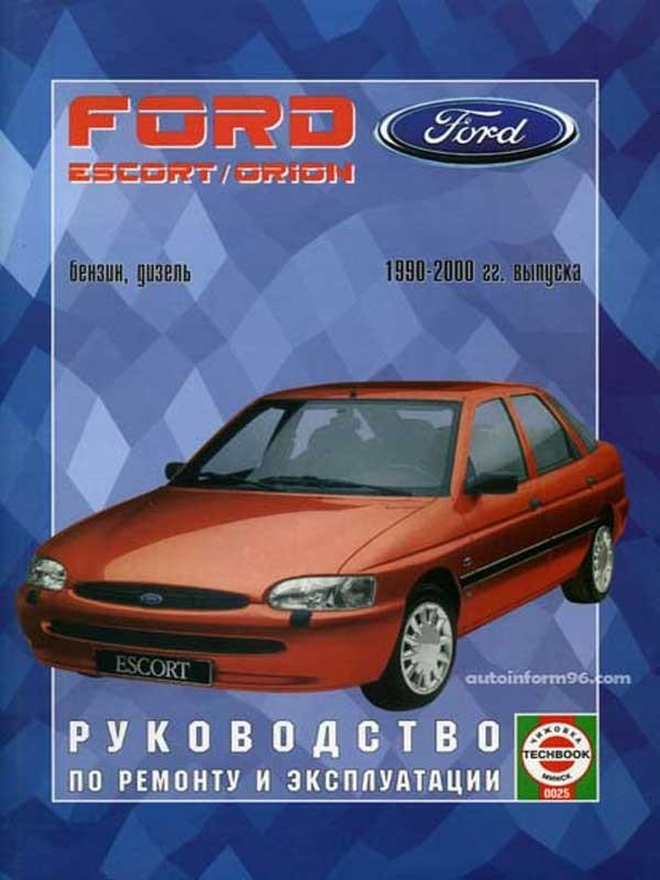 ford escort, orion 1990-97 гг