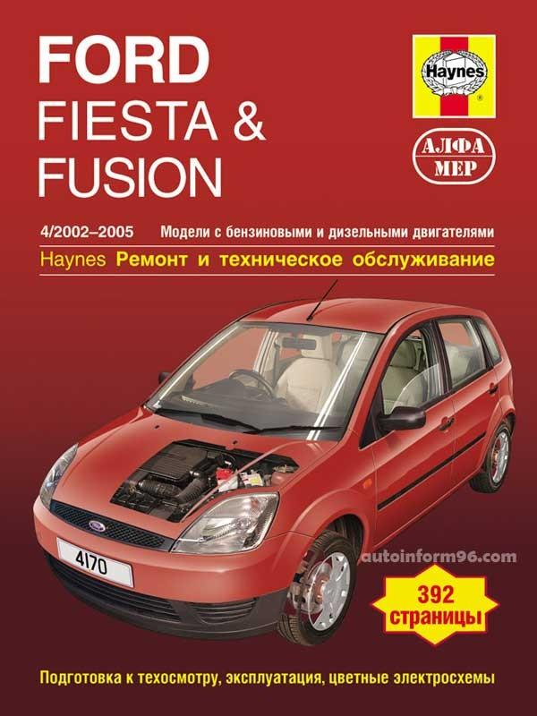 Пошаговый ремонт ford fusion