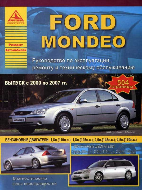 Инструкция по эксплуатаций форд мондео 3