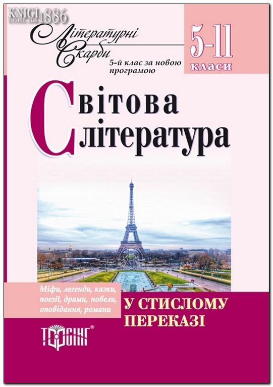 Свитова литература 5 класс ковбасенко гдз