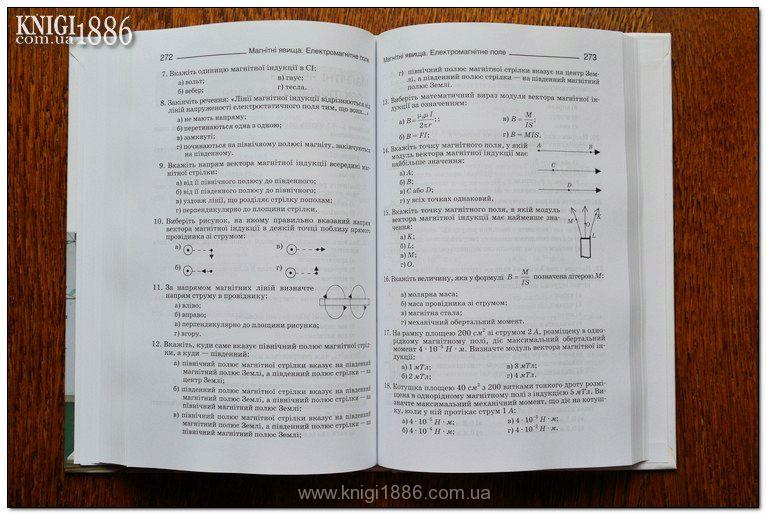 ответы на тесты физика 8 класс алмаева