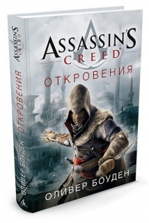 "Книга ""Assassin's Creed. Откровения"", Оливер Боуден 