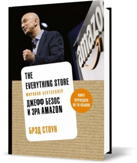 "Книга ""The Everything Store. Джефф Безос и эра Amazon"", Брэд Стоун 