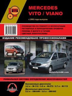 Книга по ремонту и эксплуатации Mercedes Vito / Viano цв/сх с 2003.
