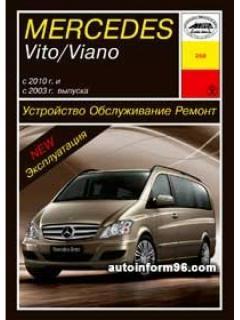 Книга по ремонту и эксплуатации Mercedes Vito/Viano рем с 2003.