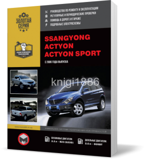 SsangYong Actyon / SsangYong Actyon Sports с 2006 года  - Книга / Руководство по ремонту