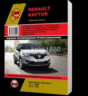 renault fluence книга по ремонту и эксплуатации