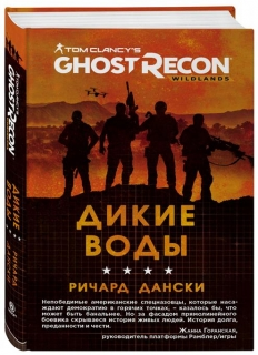 "Книга ""Ghost Recon. Дикие Воды"", Дански Р. 