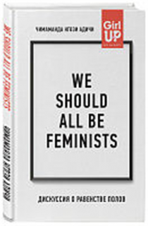 "Книга ""We should all be feminists. Дискуссия о равенстве полов"", Адичи Нгози Чимаманда 