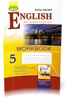 5 клас | English: We Learn English. Workbook, Несвіт Алла | Генеза