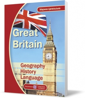 5-11 клас | Great Britain: Geography, History, Language, Цегельська М. , | ПІП