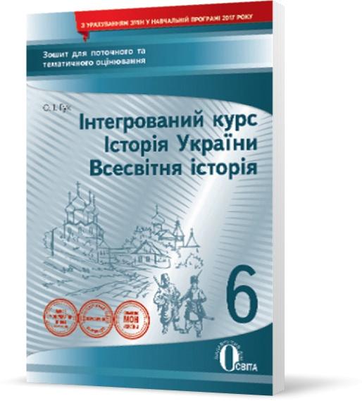 Гдз історія україни зошит для поточного та тематичного оцінювання