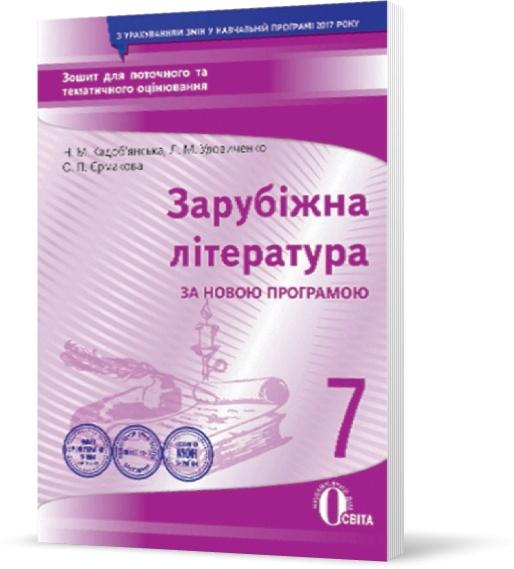 9 для клас україни зошит історія коніщева поточного оцінювання гдз