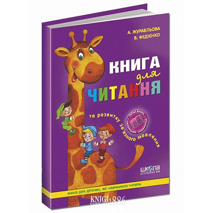 """Книга """"Книга для читання та розвитку зв'язного мовлення"""", Алла Журавльова   Школа"""