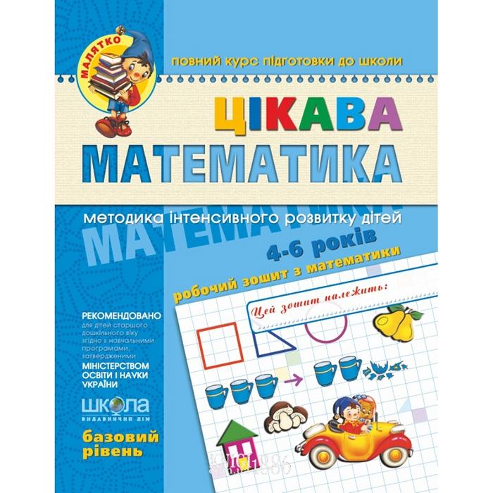 """Книга """"Цікава  математика. Базовий рівень"""",    Школа"""