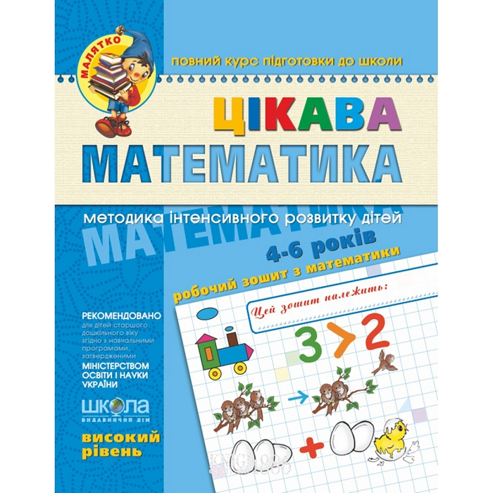 """Книга """"Цікава  математика. Високий рівень"""",    Школа"""