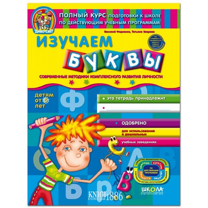 """Книга """"Вивчаємо літери"""",    Школа"""
