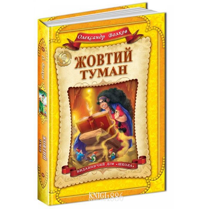 "Книга ""Жовтий туман"", Олександр Волков | Школа"
