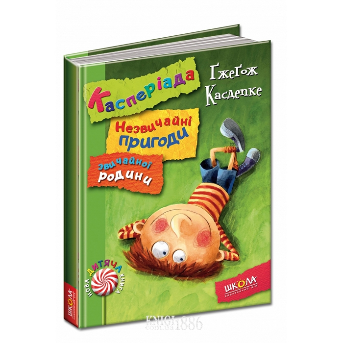 """Книга """"Касперіада. Незвичайні пригоди звичайної родини"""", Ґжеґож Касдепке   Школа"""