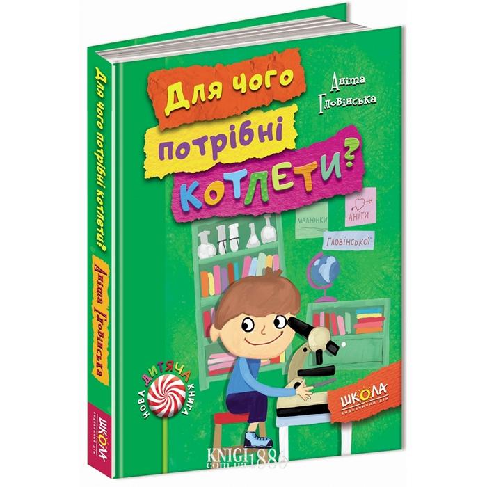 """Книга """"Для чого потрібні котлети?"""", Аніта Гловінська   Школа"""