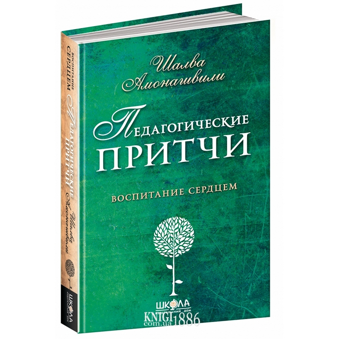 Педагогические притчи (русс) | Шалва Амонашвілі