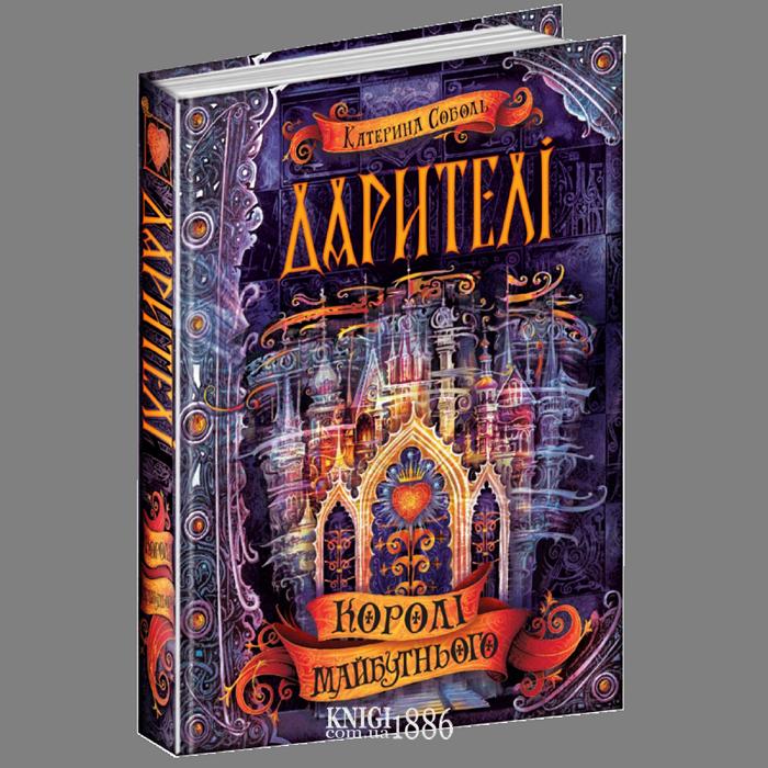 "Книга ""Королі майбутнього"", Катерина Соболь | Школа"