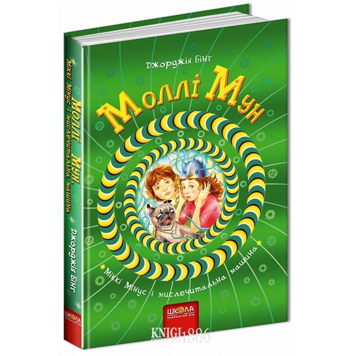 "Книга ""Моллі Мун, Міккі Мінус і мислечитальна машина"", Джорджія Бінг | Школа"