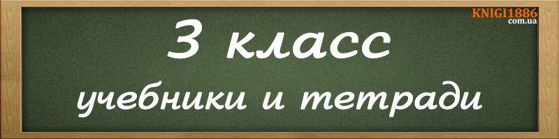Купить учебники для 3 класса украина