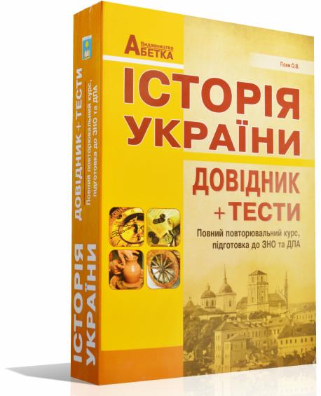 ЗНО 2018 История Украины - Гісем від видавництва Абетка