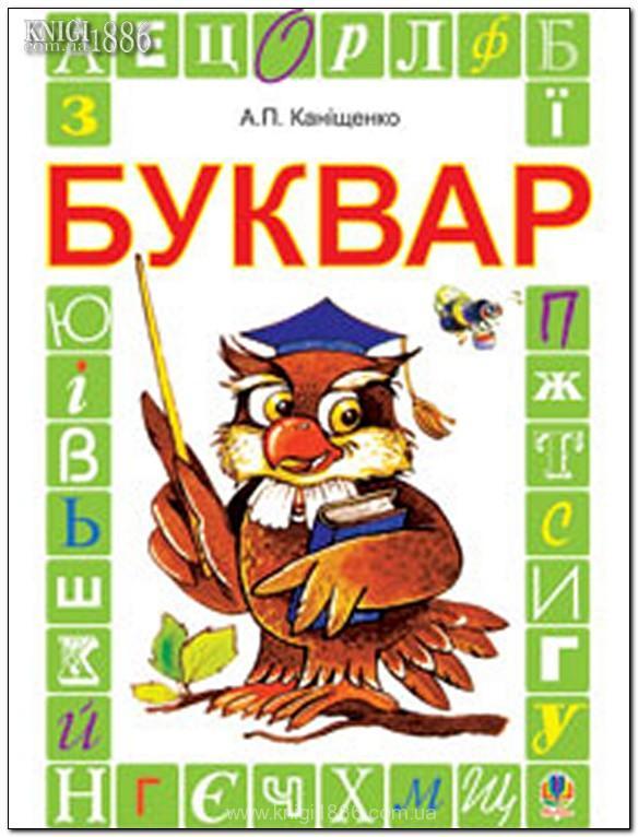 Учебник по русскому языку 1 класс Букварь для будущих отличников: Жукова О.С.