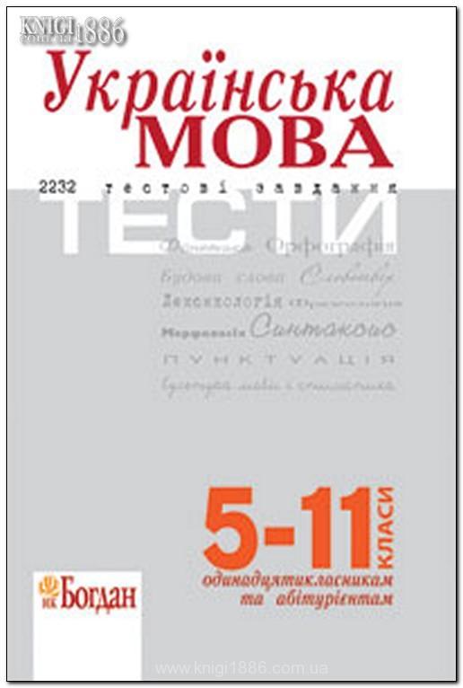 Книга украинская литература 9 класс о.м овраменко г.к.дмитренко