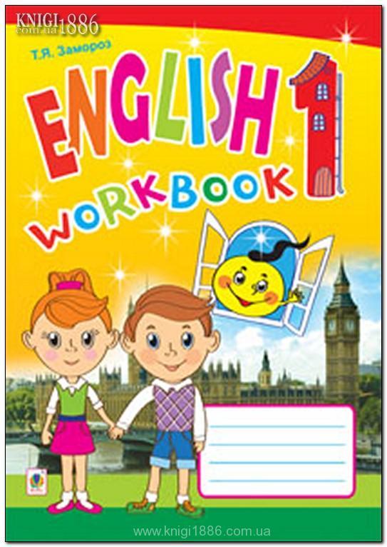 Учебник английский карпьюк 1 класс