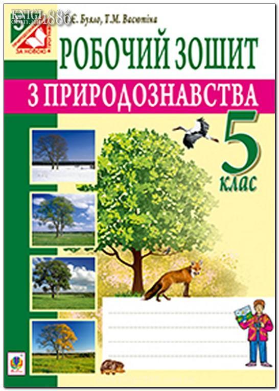 Ответи по зошиту з природознавства 5 класс т.котик