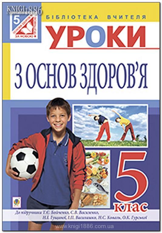 гдз по основам здоровья 5 класс бойченко василенко гушена