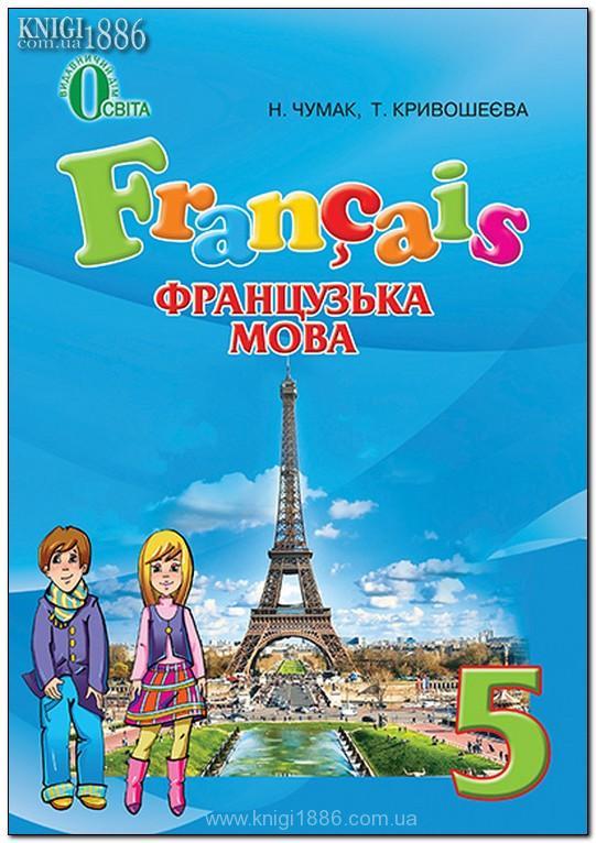 Решебник французский язык чумак пятый год обучения