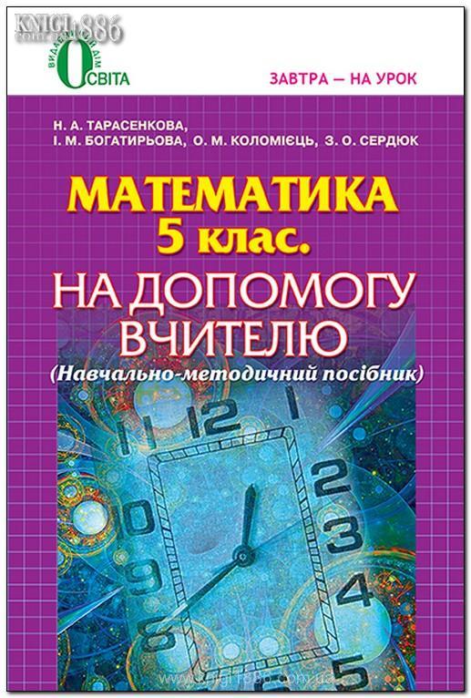 Математика 5 Класс Тарасенкова Богатырёва Бочка Коломиец Сердюк Гдз