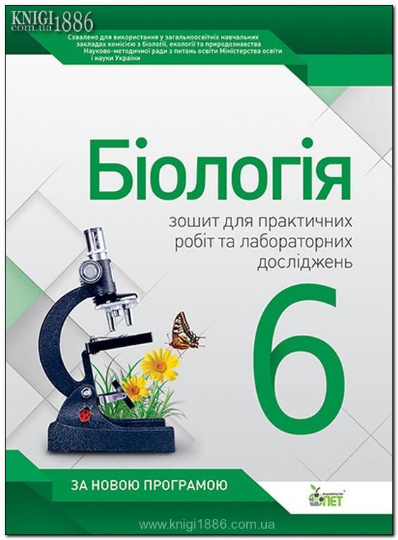 Біології зошита з клас балан до гдз котик 6