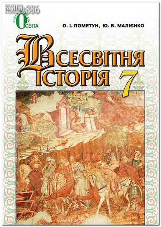 7 гдз учебники класс украина