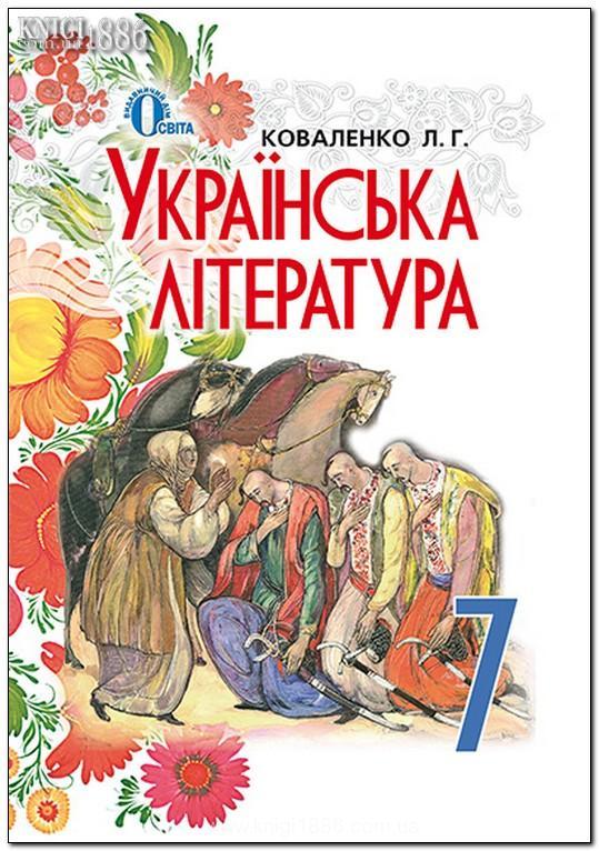 Література гдз коваленко українська 7