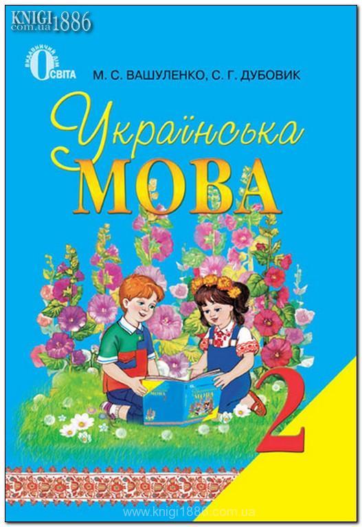 Языку украинскому вашуленко 2 ответы по дубовик гдз класс