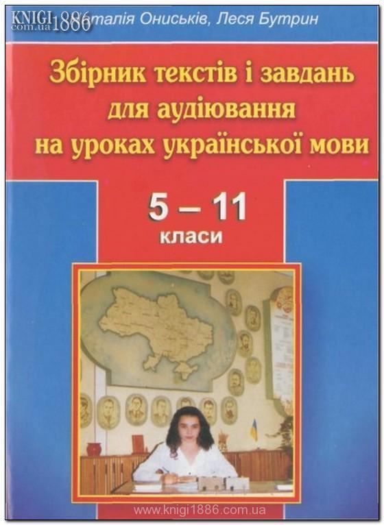 сочинения 4 класс украинский язык