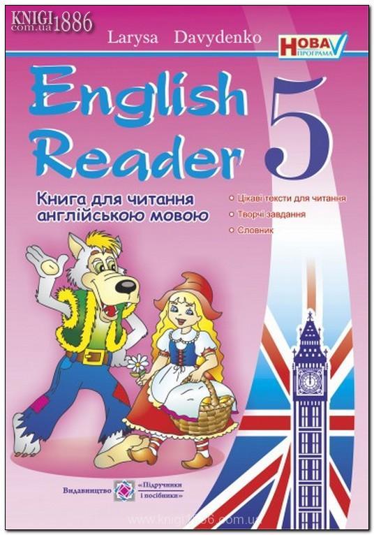 Гдз english reader 5 класс лариса давыденко