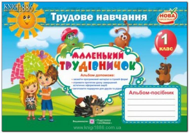 Трудове Навчання: Альбом-Посібник Майстер Саморобко Для 2 Класу