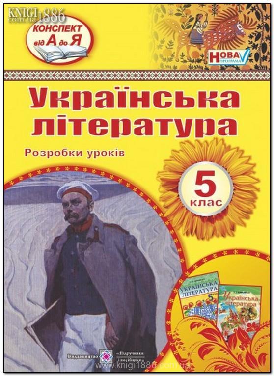 Конспекти Уроков З Української Літератури