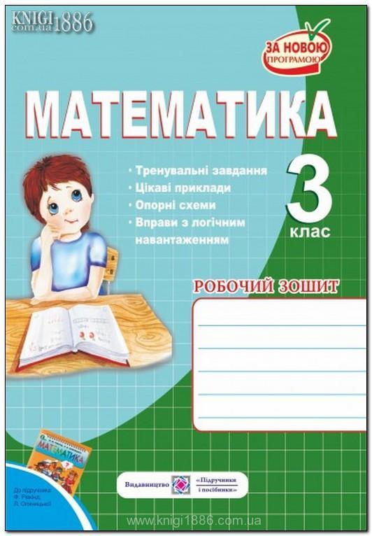 Гдз По Математиці 3 Клас Рівкінд