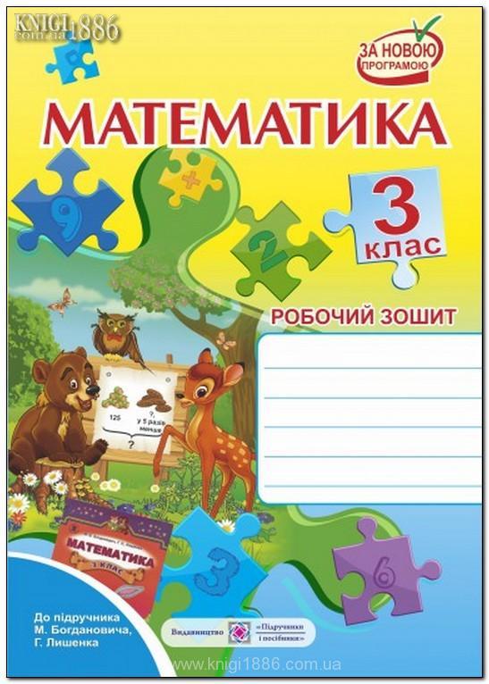 з 3 гдз клас зошит математики друкований