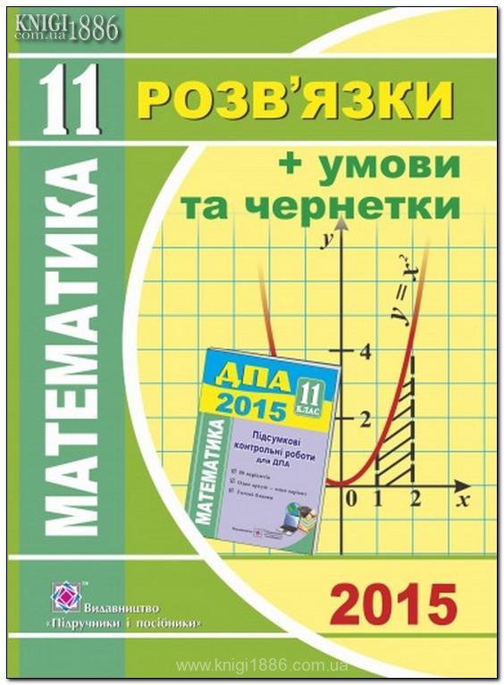 Гдз Для 11 Класу Математика 2017